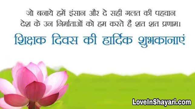 Happy Teachers day Shayari For Guru In Hindi