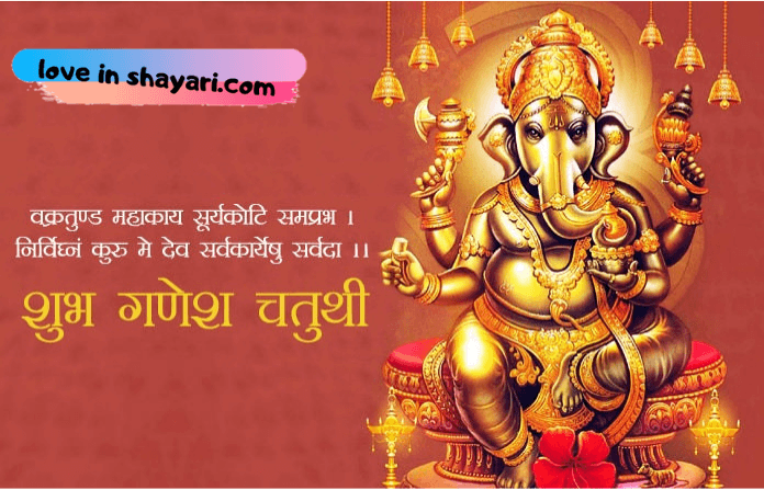 Ganesh chaturthi shayari wishes quotes messages