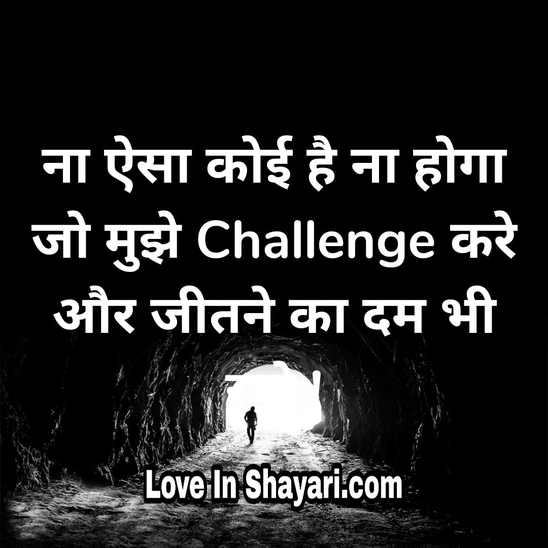 shayari of Attitude