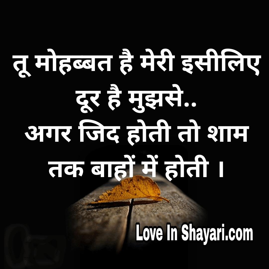 Best Attitude Status Whatsapp अकड सटटस Love