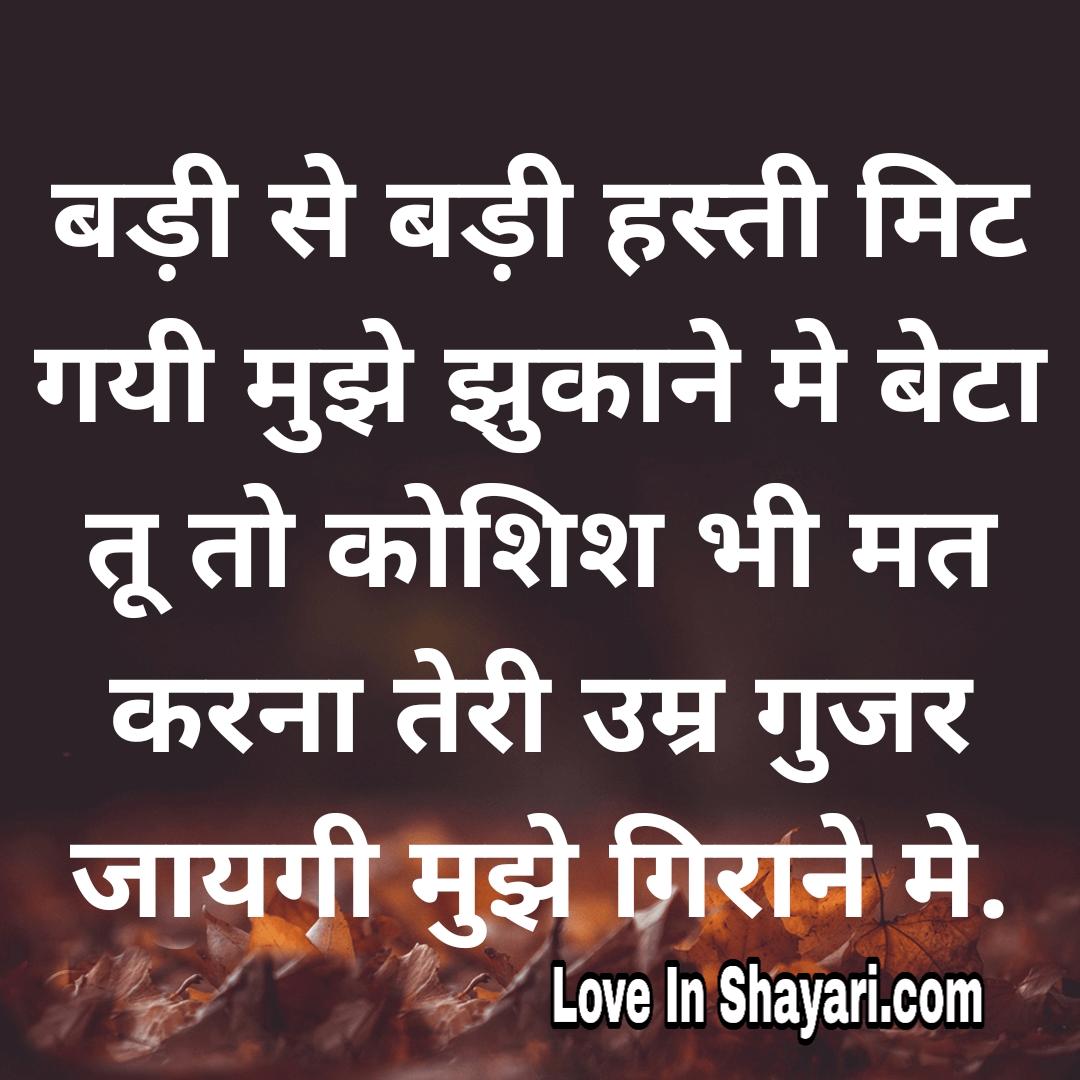 best Attitude shayari in hinid