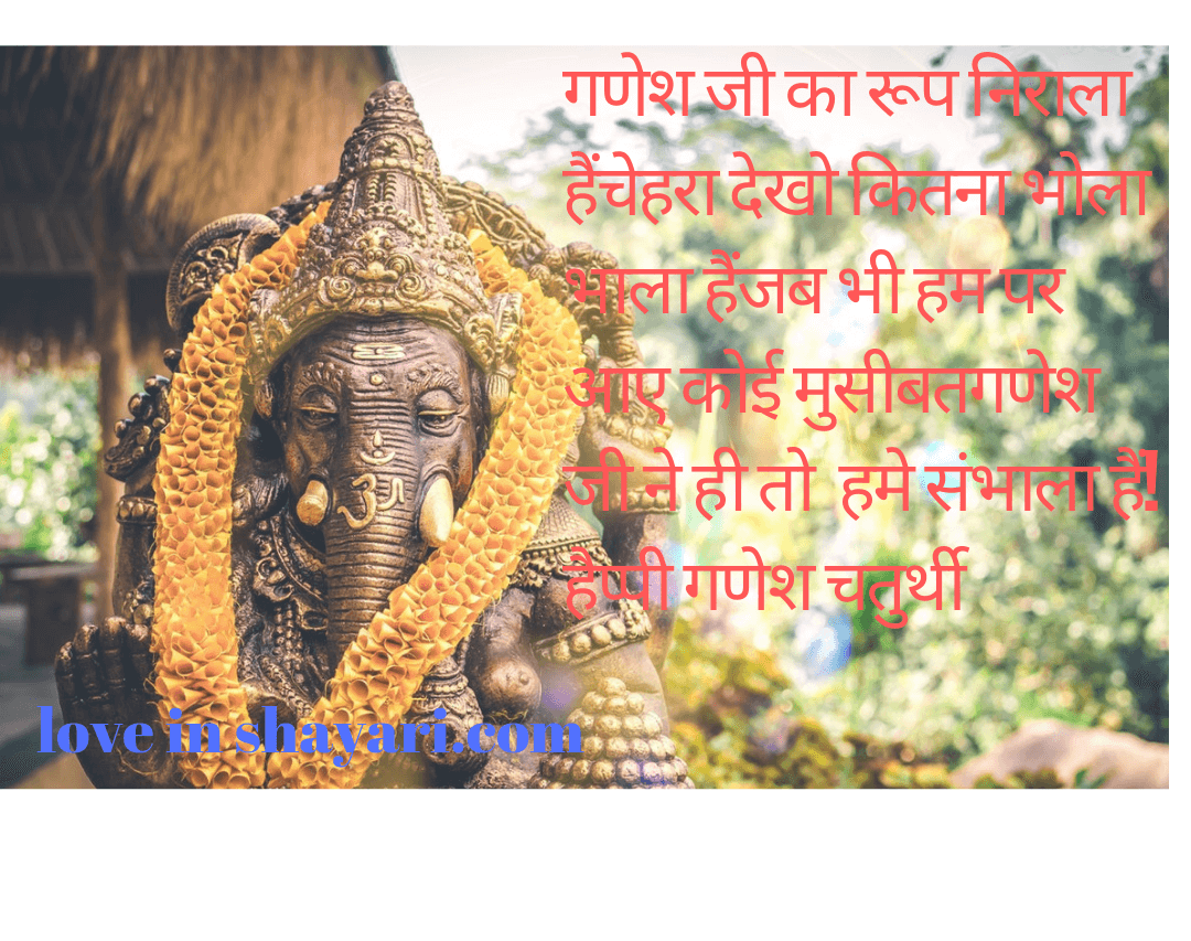Photo of happy Ganesh Chaturthi images, wishes's, Ganpati images