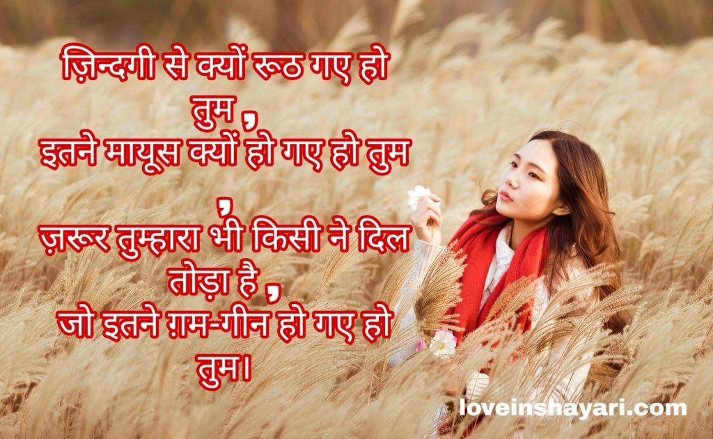 Best sad Shayari collection