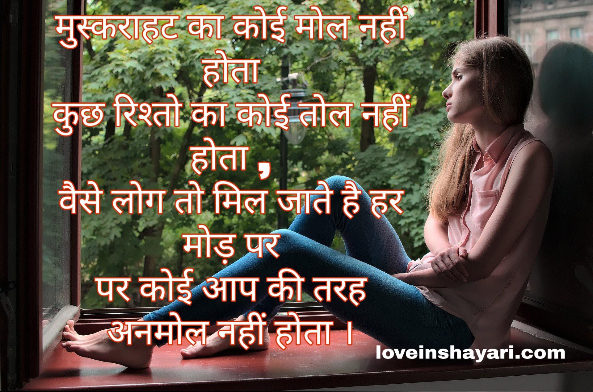 chahat shayari quotes images , chahat shayari 2 lines