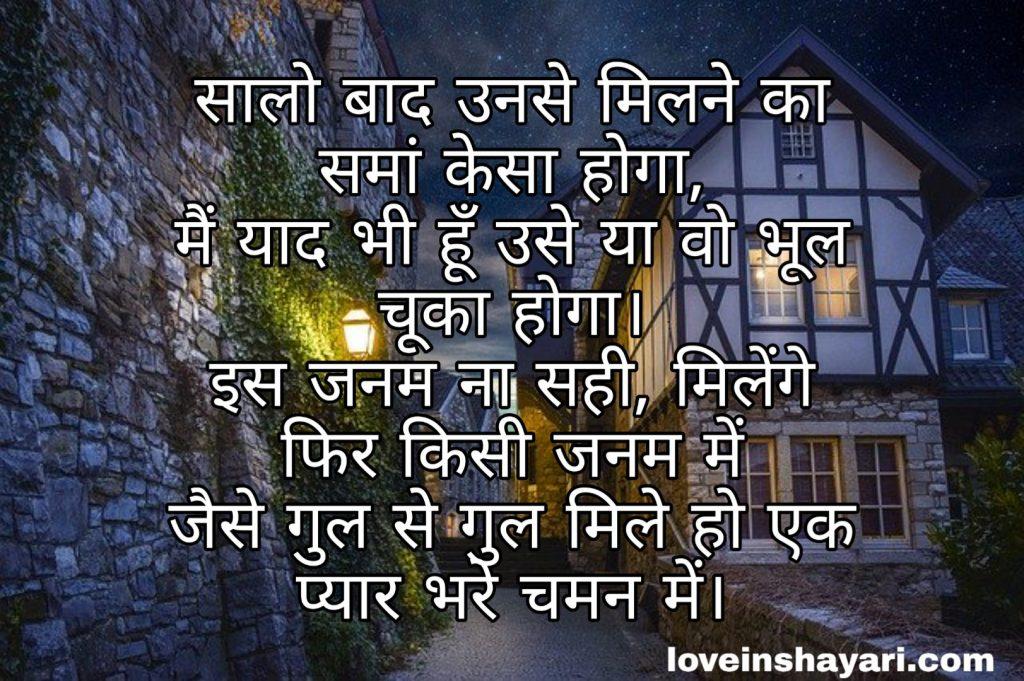 Best sad Shayari 2020