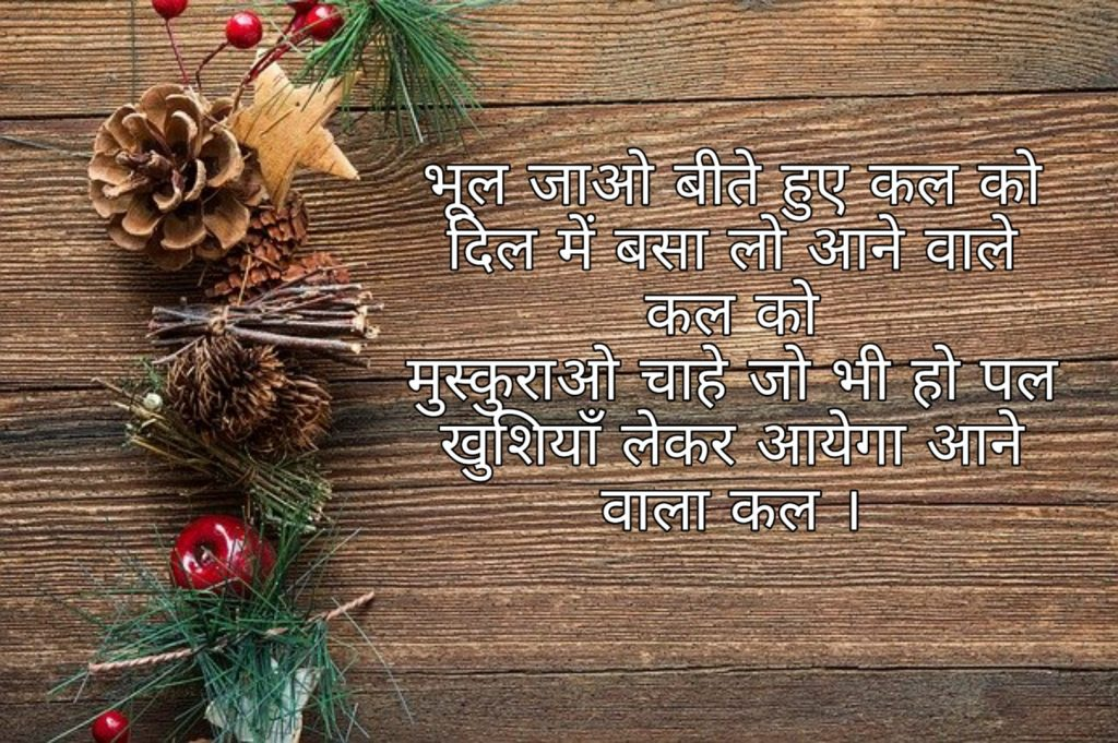 Happy new year shayari image