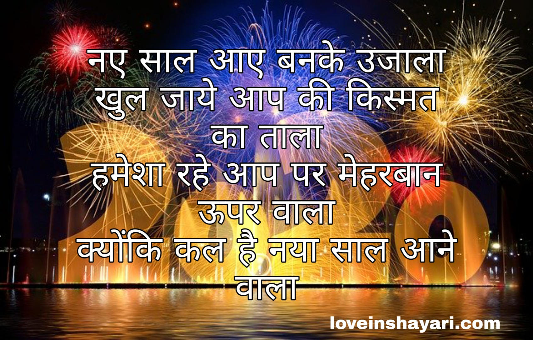 Photo of Happy New Year 2020 wishes sms Shayari With image