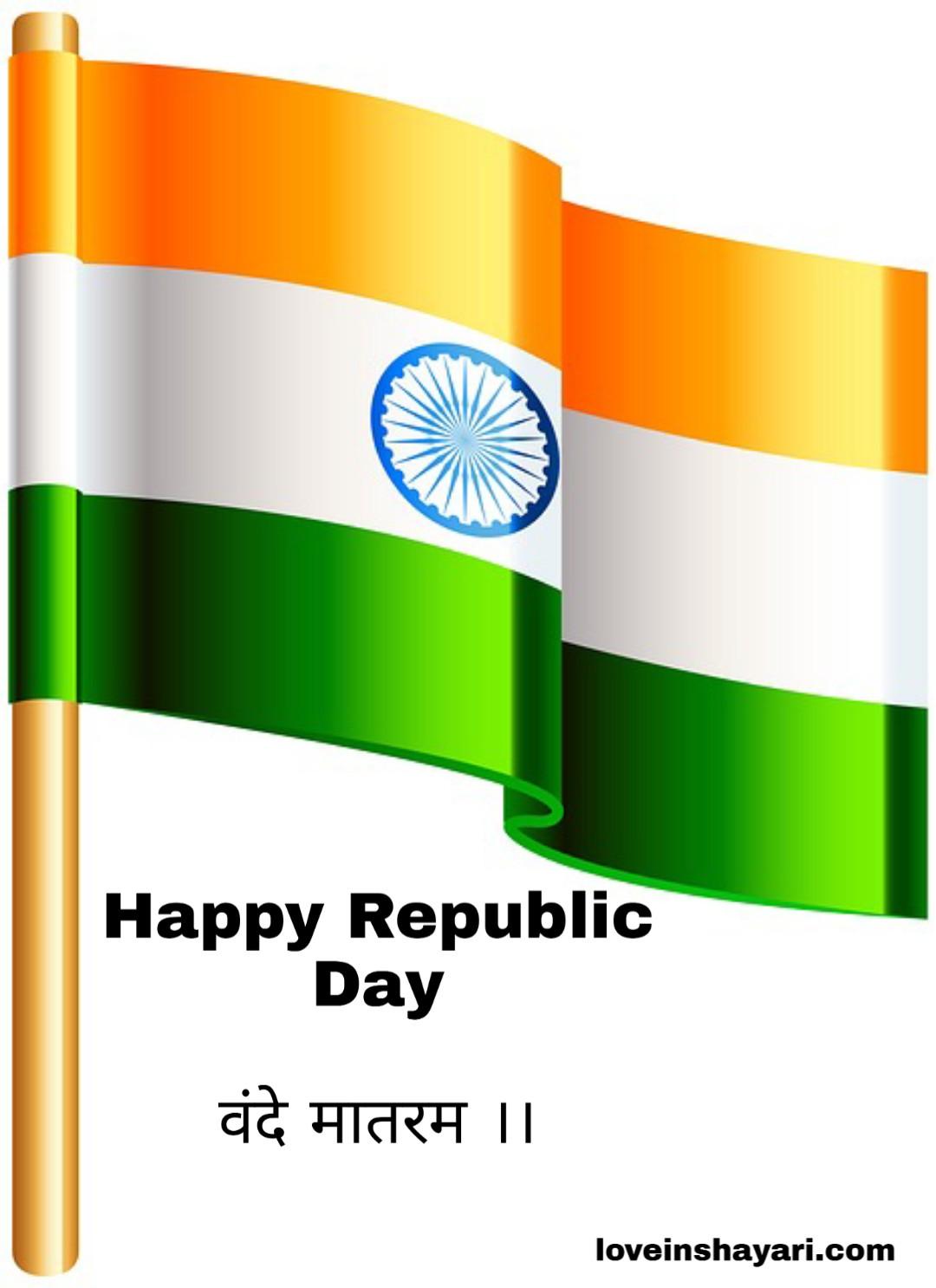 Happy Republic Day shayari 2020 with images