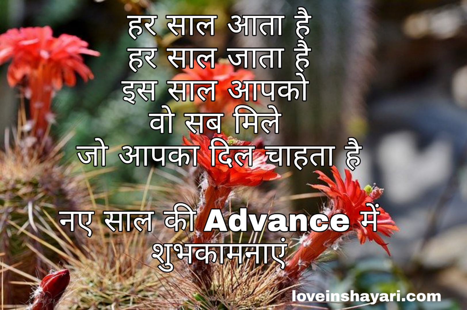 Photo of Advance happy new year 2020 image shayari and sms