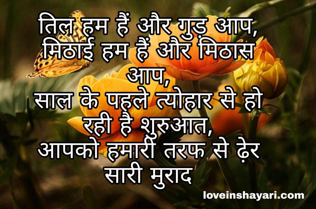 Makar Sankranti shayari images