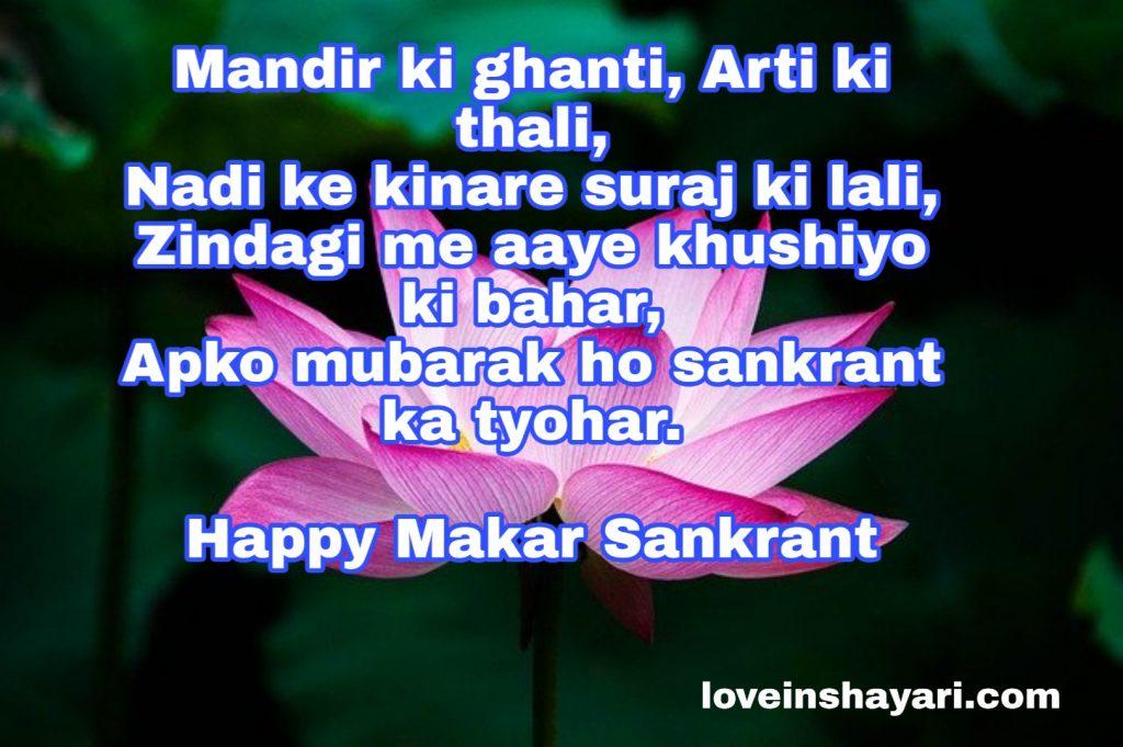 Makar Sankranti wishes in english