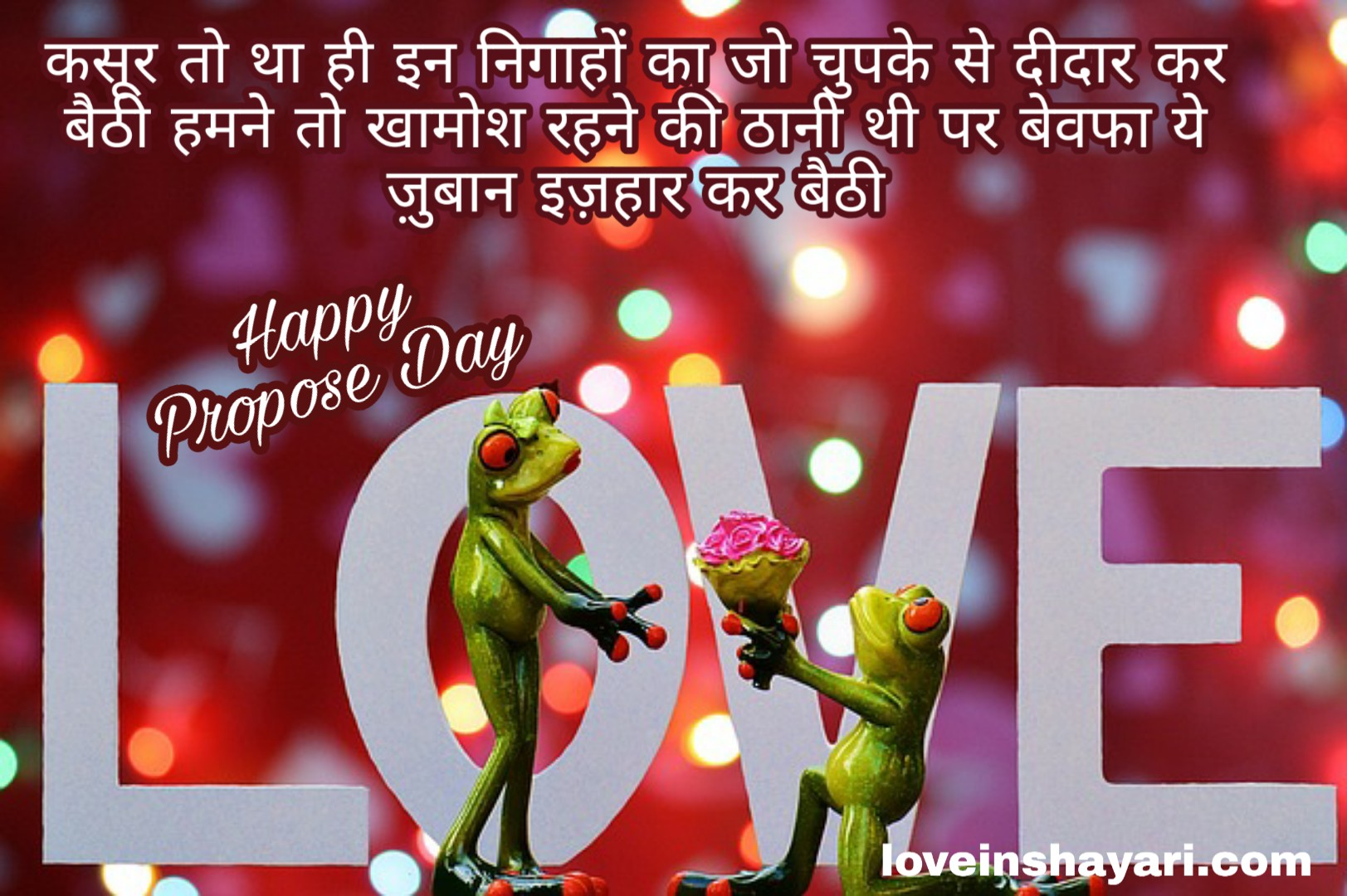 Photo of Happy Propose day 2020 wishes, shayari, quotes