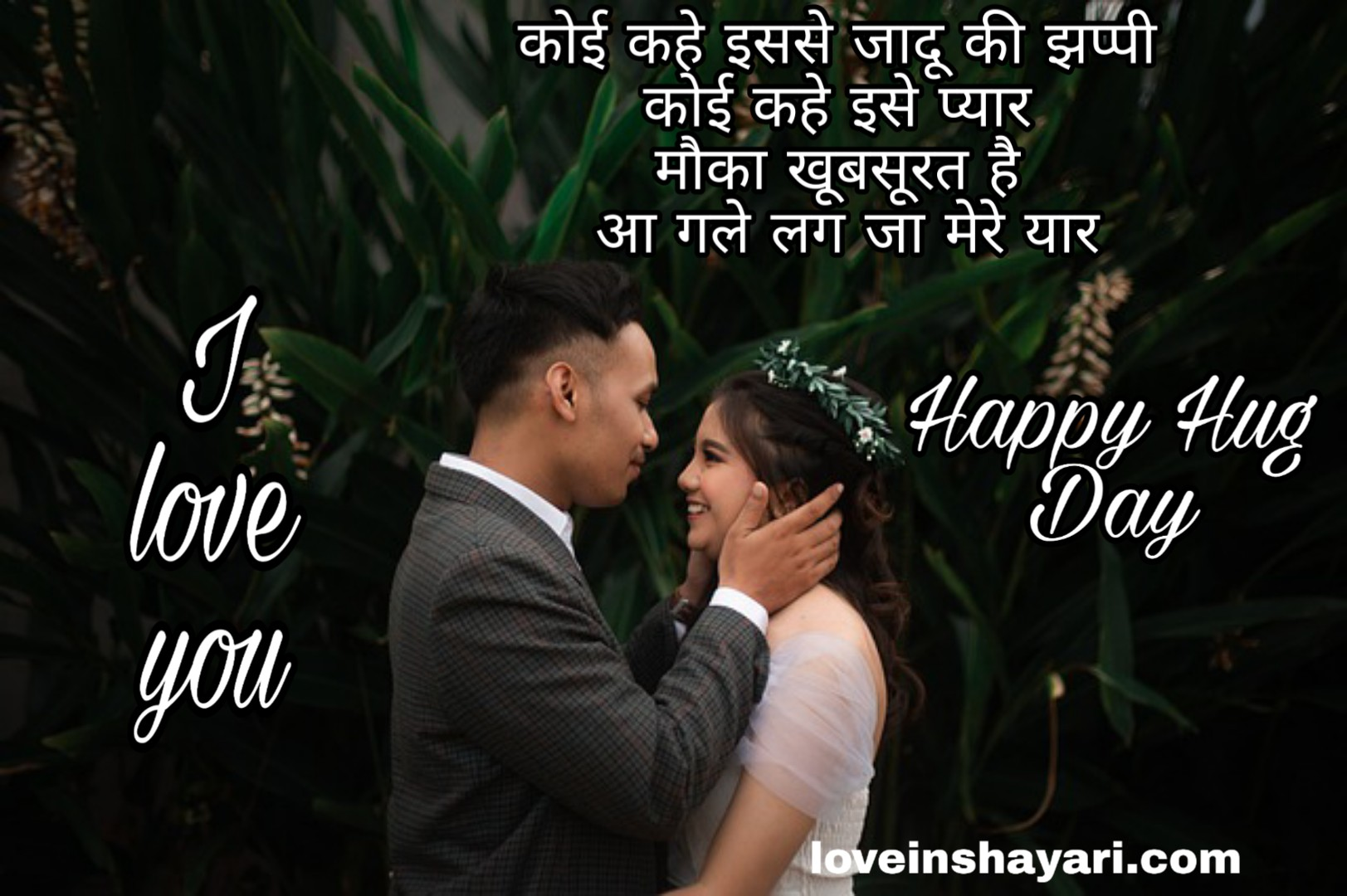Happy Hug day 2020 shayari, images, message