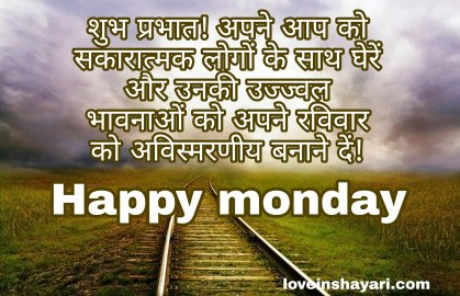 Monday good morning quotes