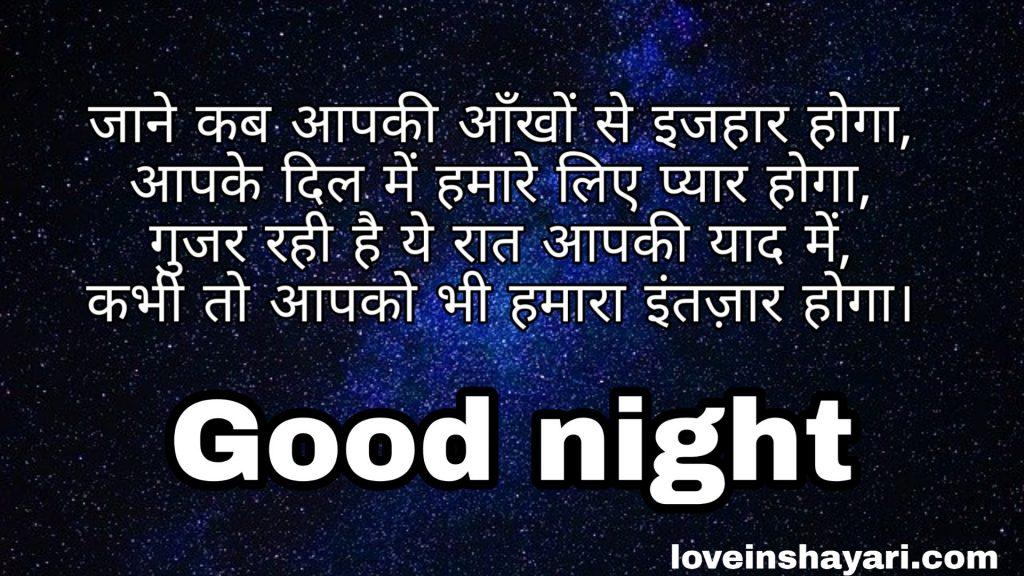 Good night shayari