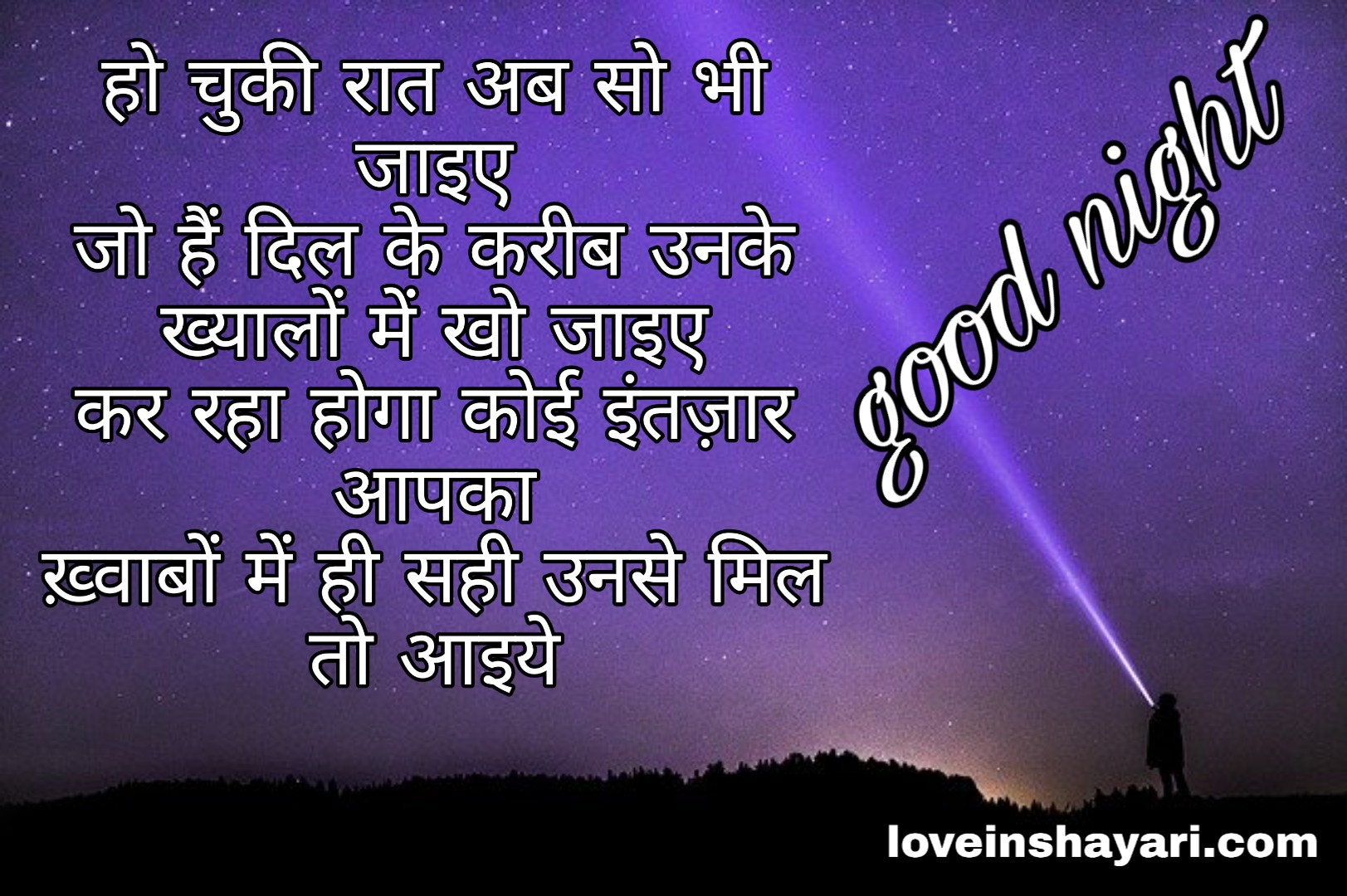 Photo of Good night shayari 2020
