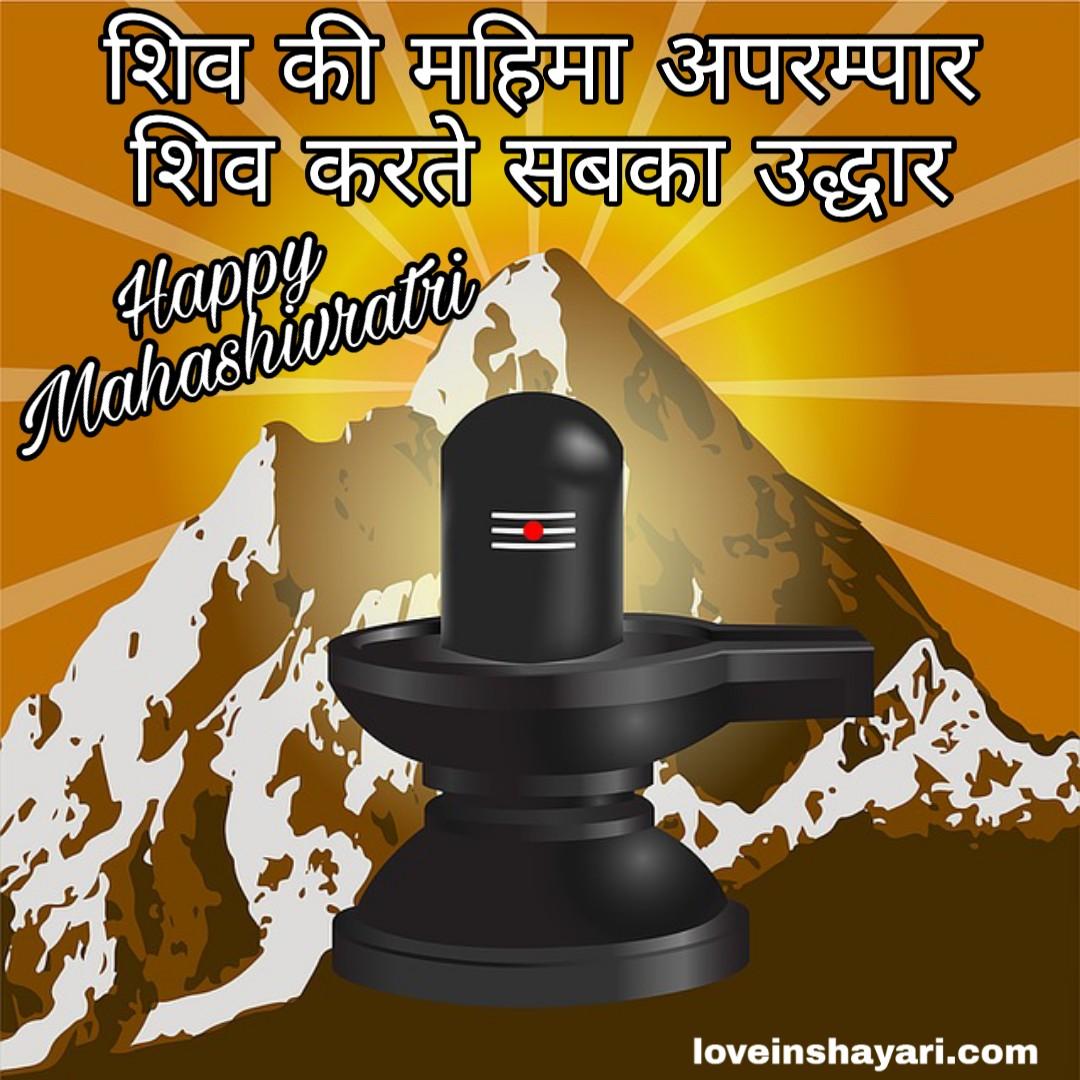 Photo of Happy Mahashivratri 2020 wishes in hindi