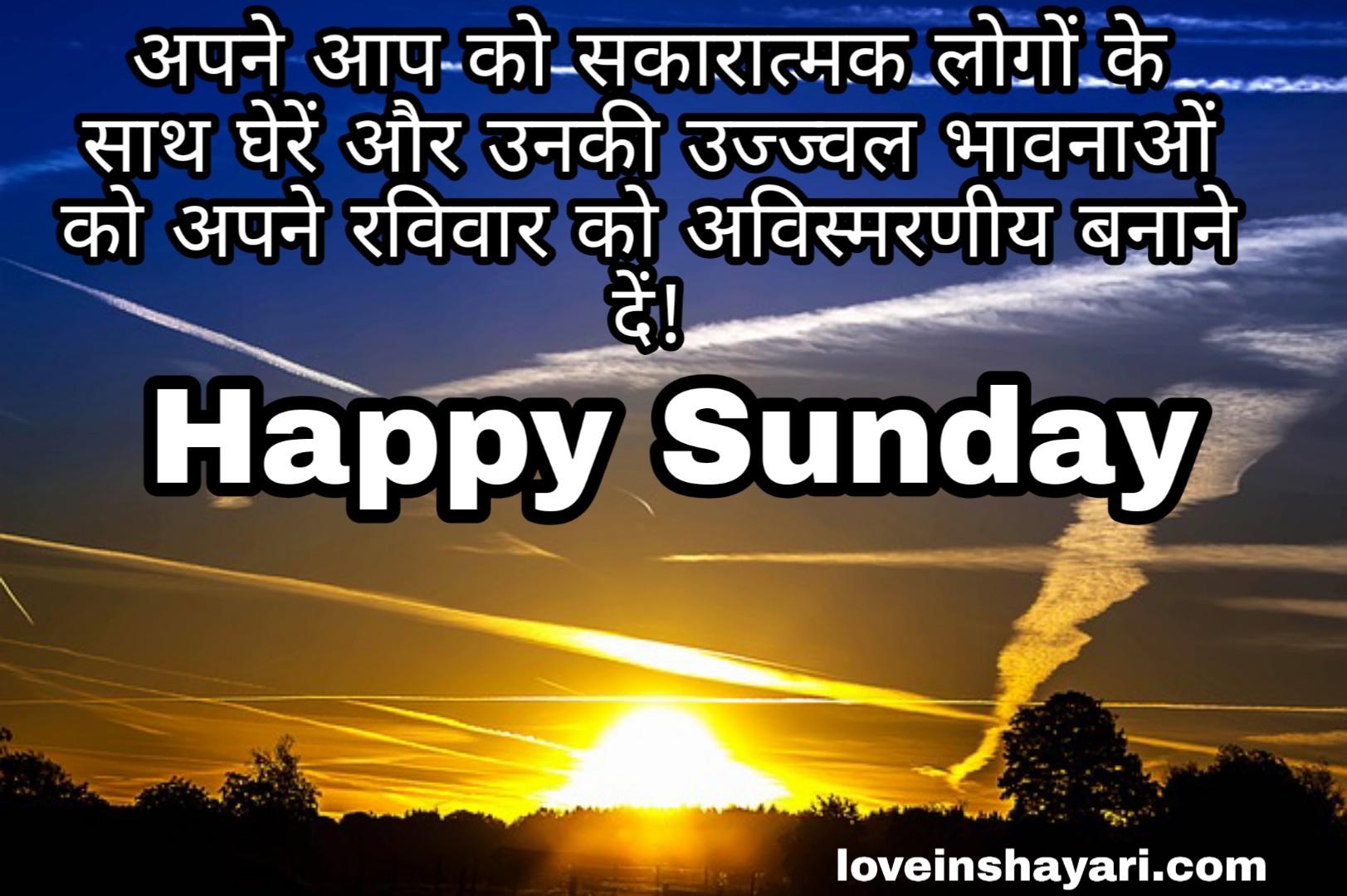 Photo of Happy Sunday quotes
