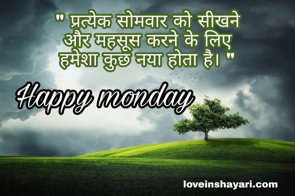 Happy monday whatsapp status