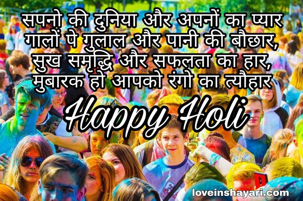 Holi 2020 wishes