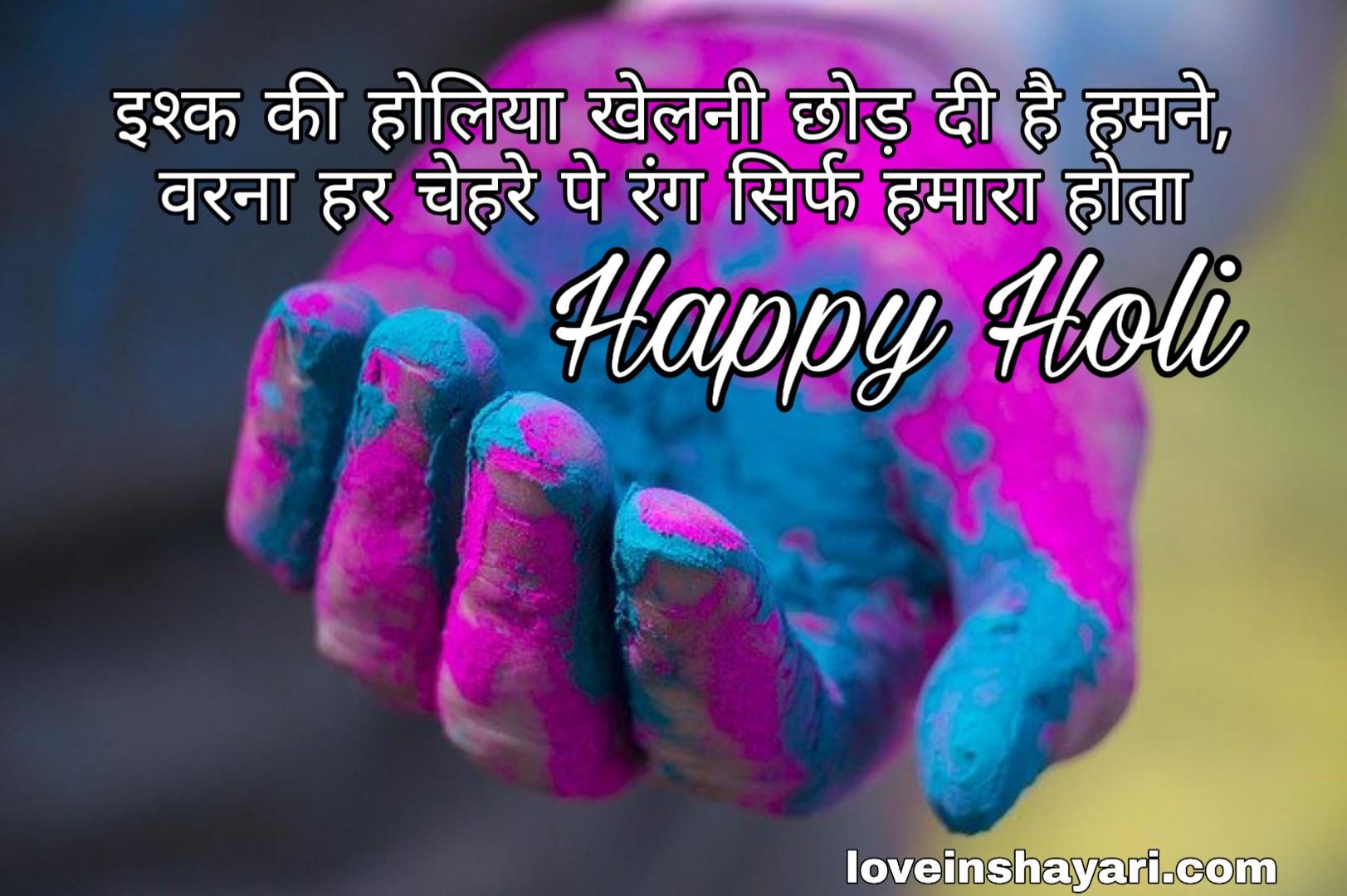 Photo of Holi 2020 wishes
