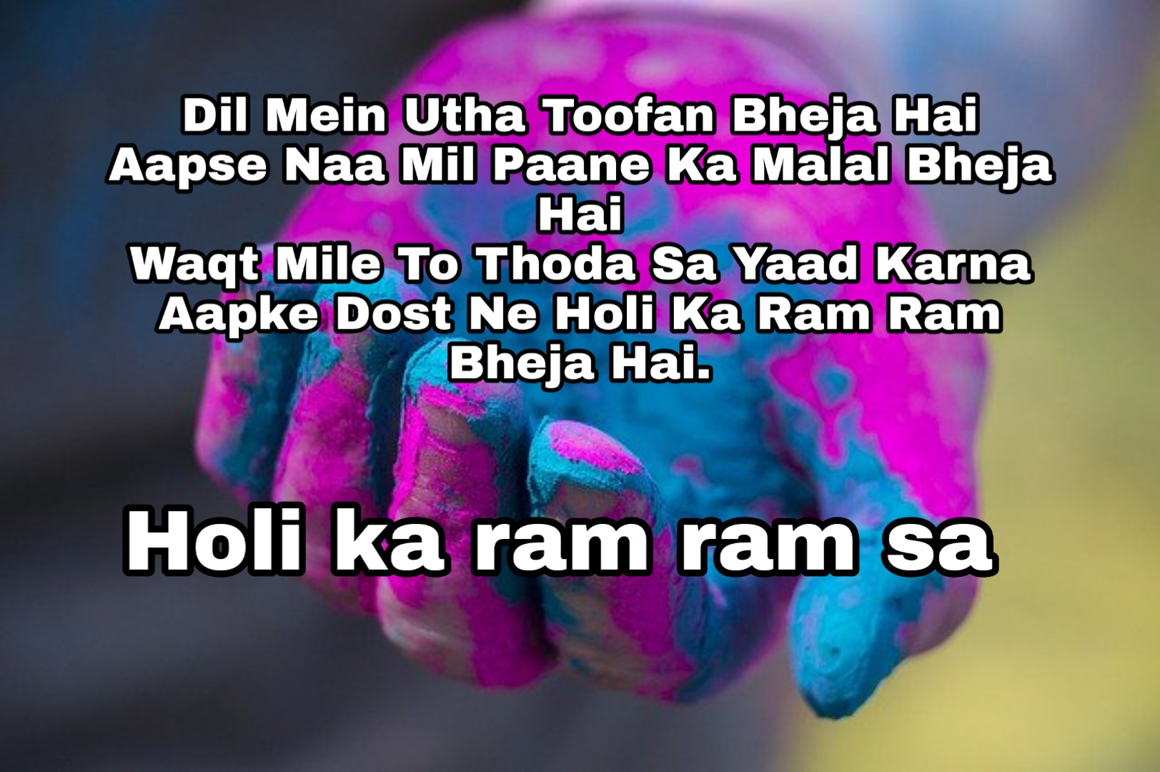 Photo of Holi ka ram ram sms messages