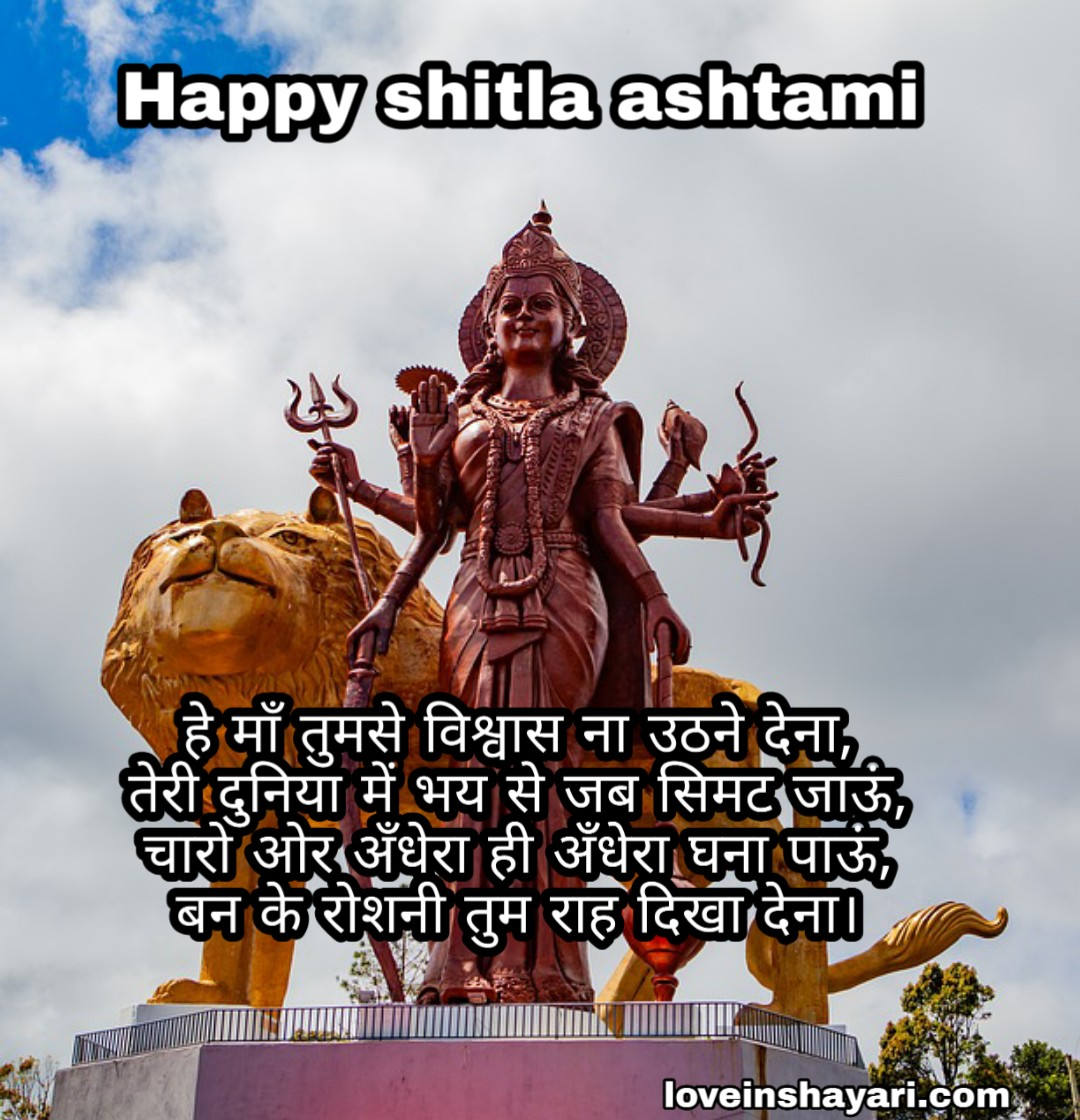 Photo of Sheetala ashtami status whatsapp status 2020