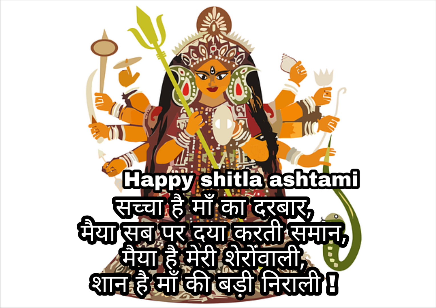 Sheetala ashtami shayari 2020 in hindi
