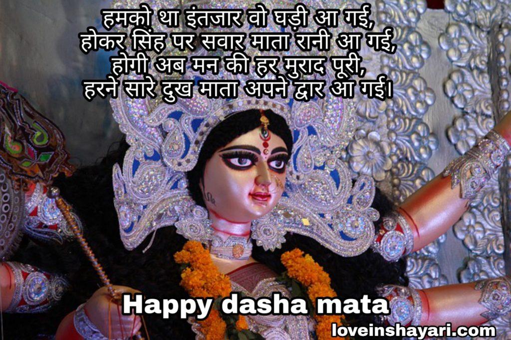 Dasha mata shayari wishes