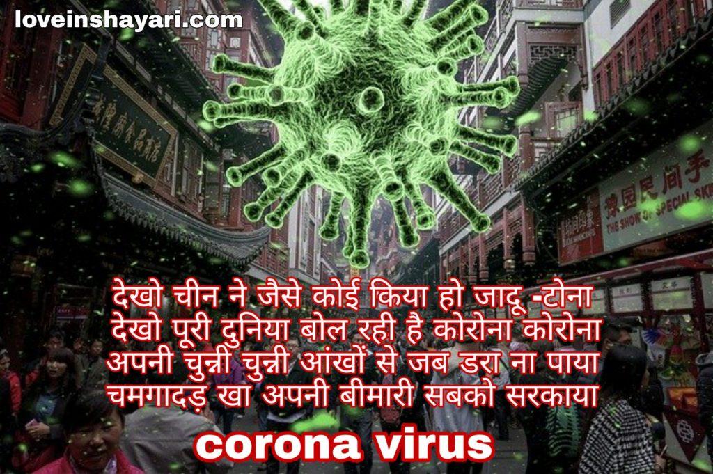 Corona virus shayari images