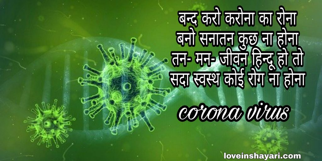 Corona virus sad shayari