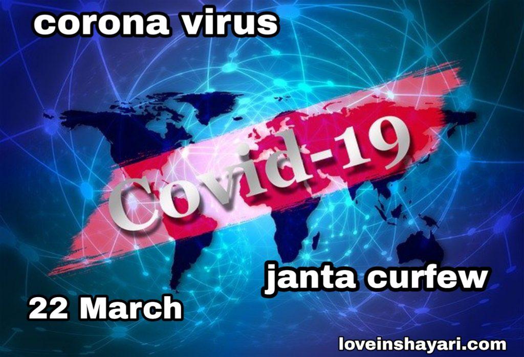 Janta curfew status