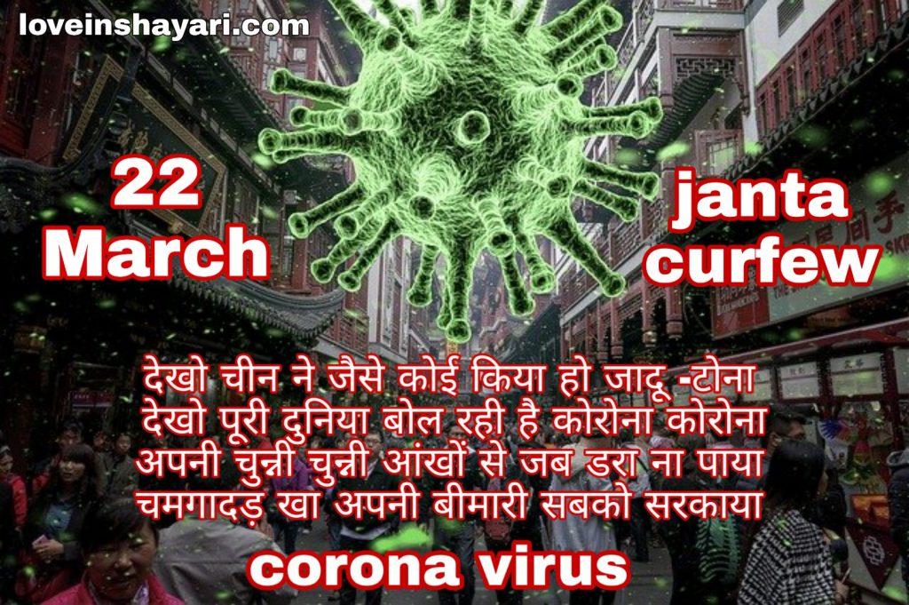 Janta curfew status 2020