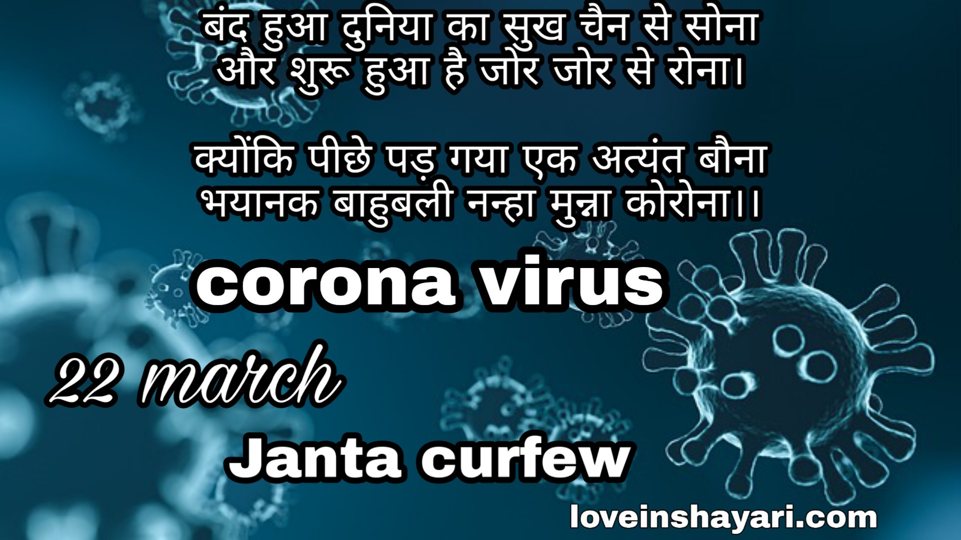 Photo of Janta curfew shayari images message 22 march