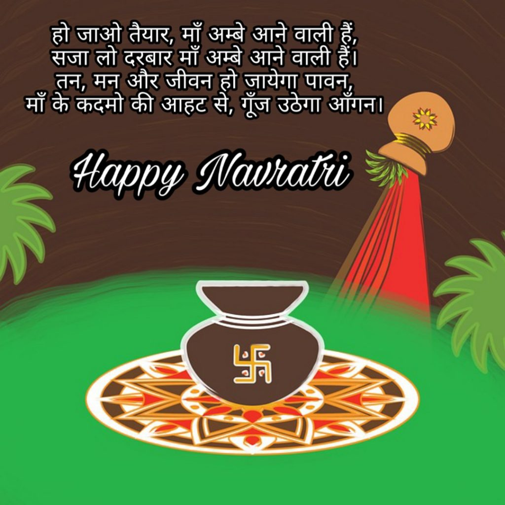 Navratri wishes message quotes