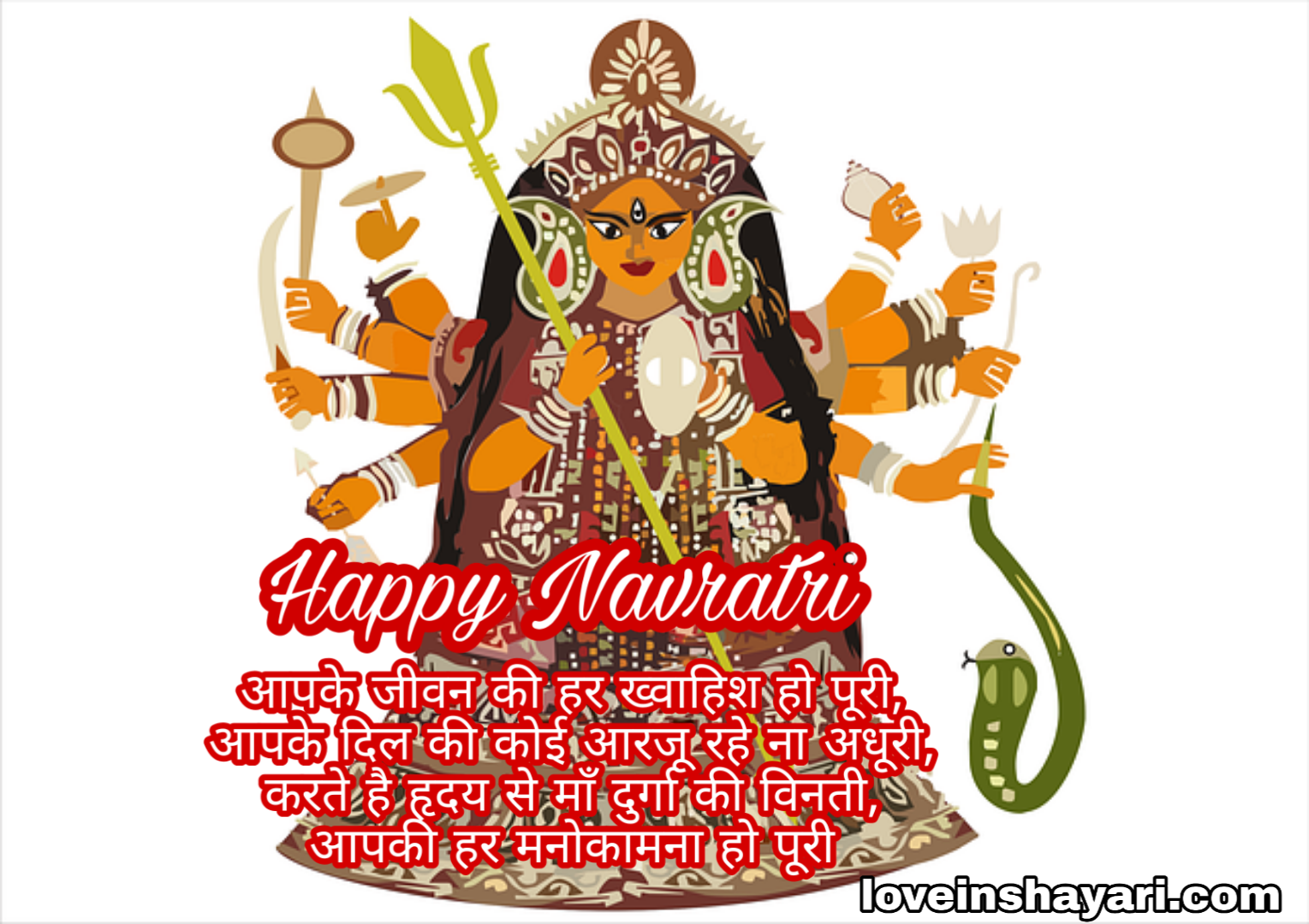 Photo of Happy Navratri wishes shayari message quotes 2020