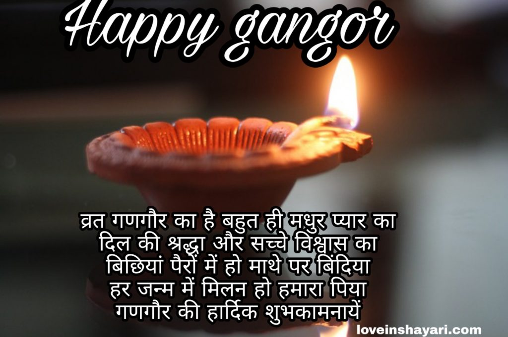 Gangor wishes shayari images message
