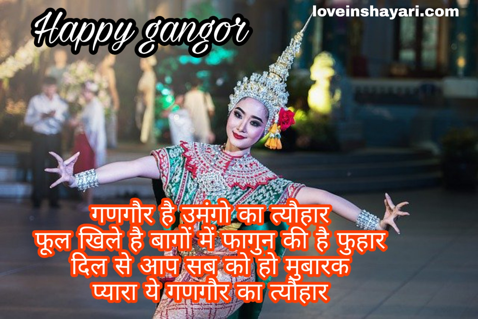 Gangor wishes shayari images message quotes
