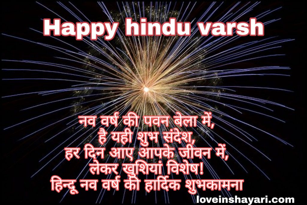 Hindu nav varsh wishes
