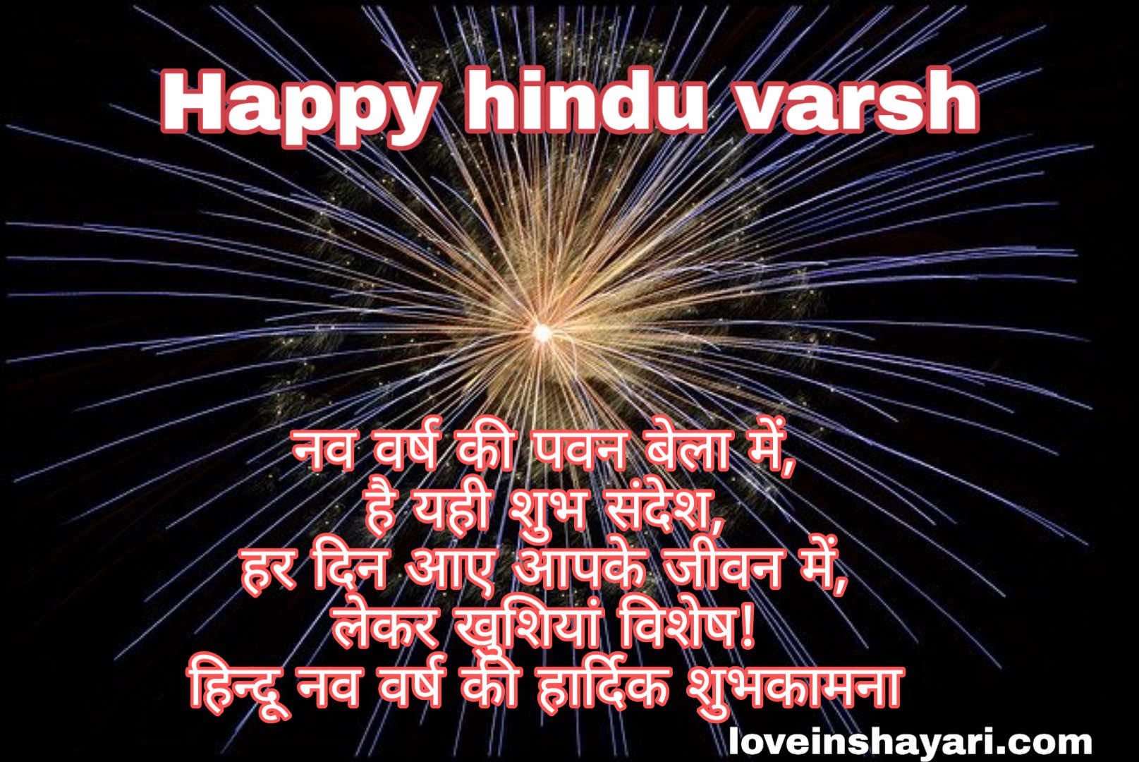 Photo of Hindu nav varsh wishes shayari image quotes 2020