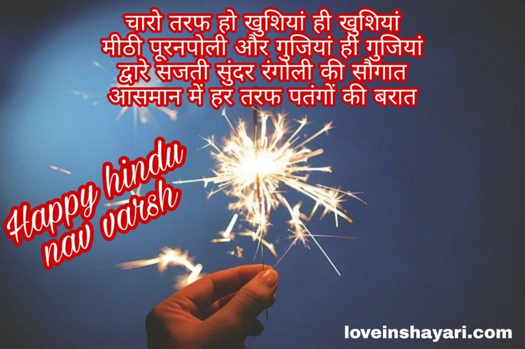 Hindu nav varsh wishes shayari