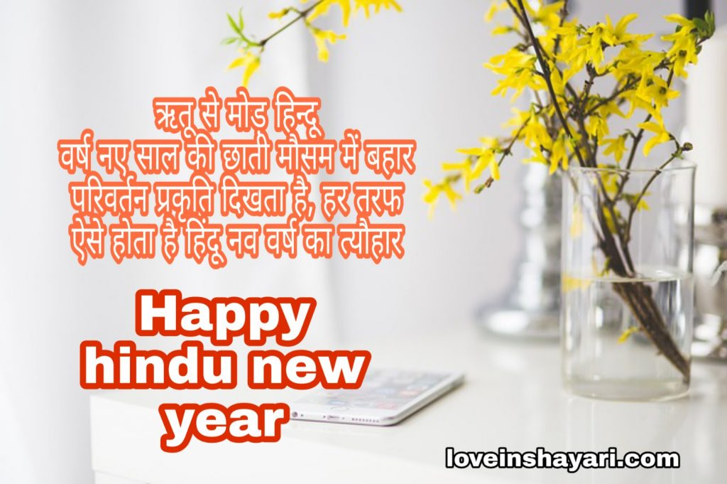 Hindu nav varsh wishes 2020