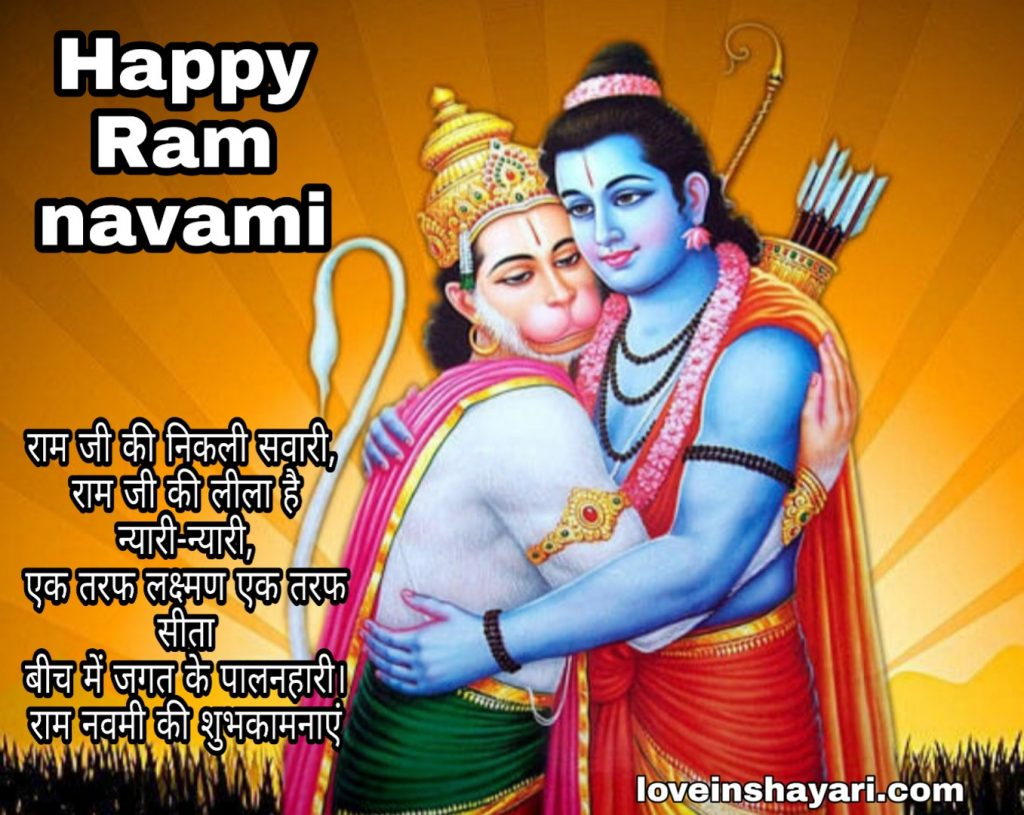 Lord Ram images 2020