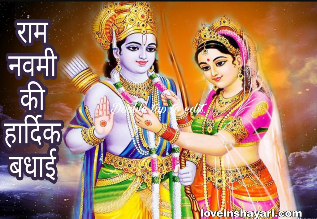 Ram navami wishes shayari images quotes message