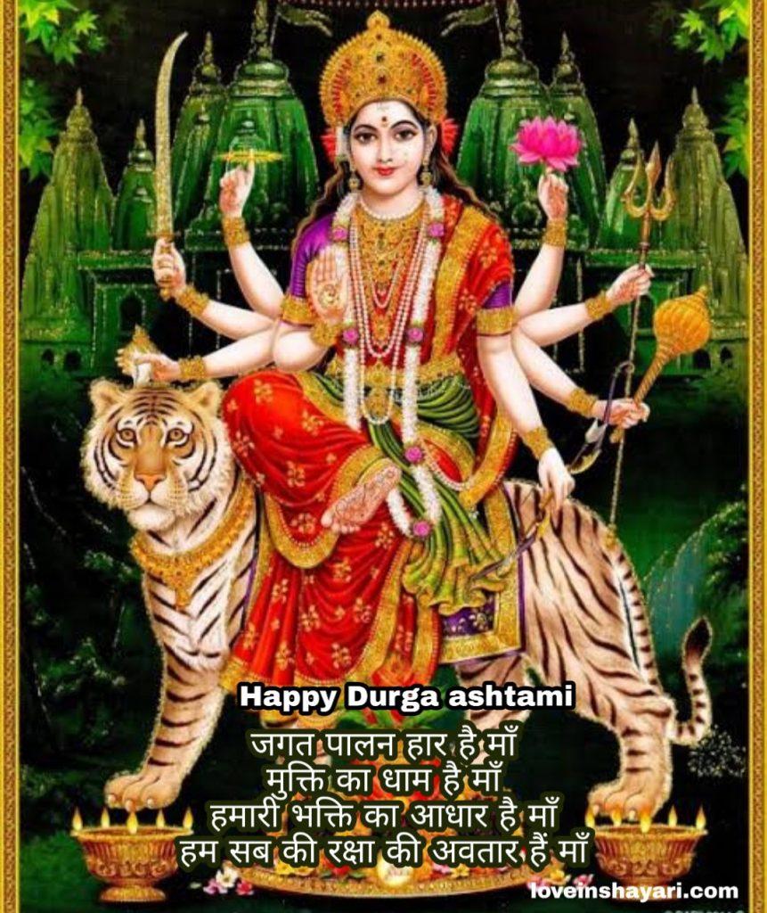 Durga ashtami whatsapp status
