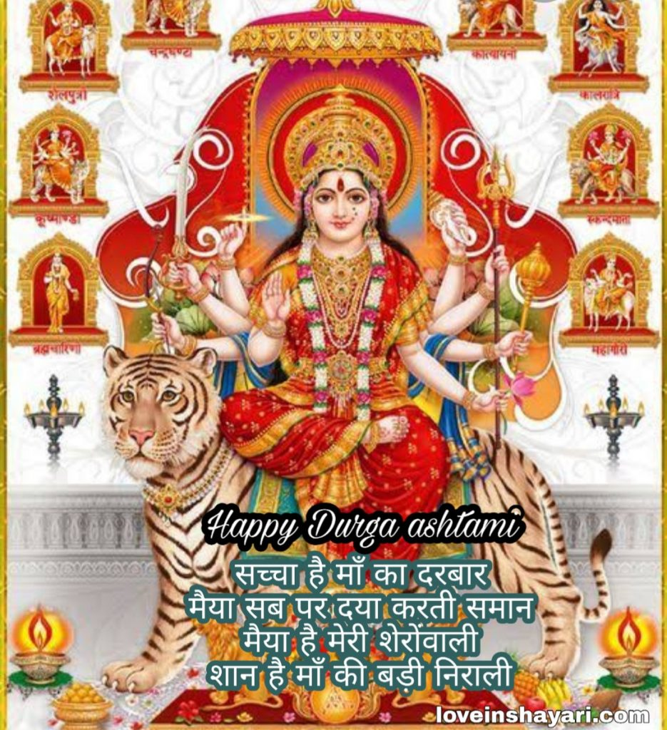 Durga ashtami shayari