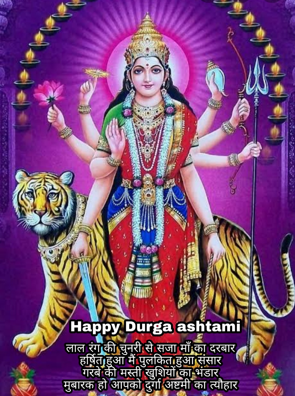 Durga ashtami wishes shayari quotes