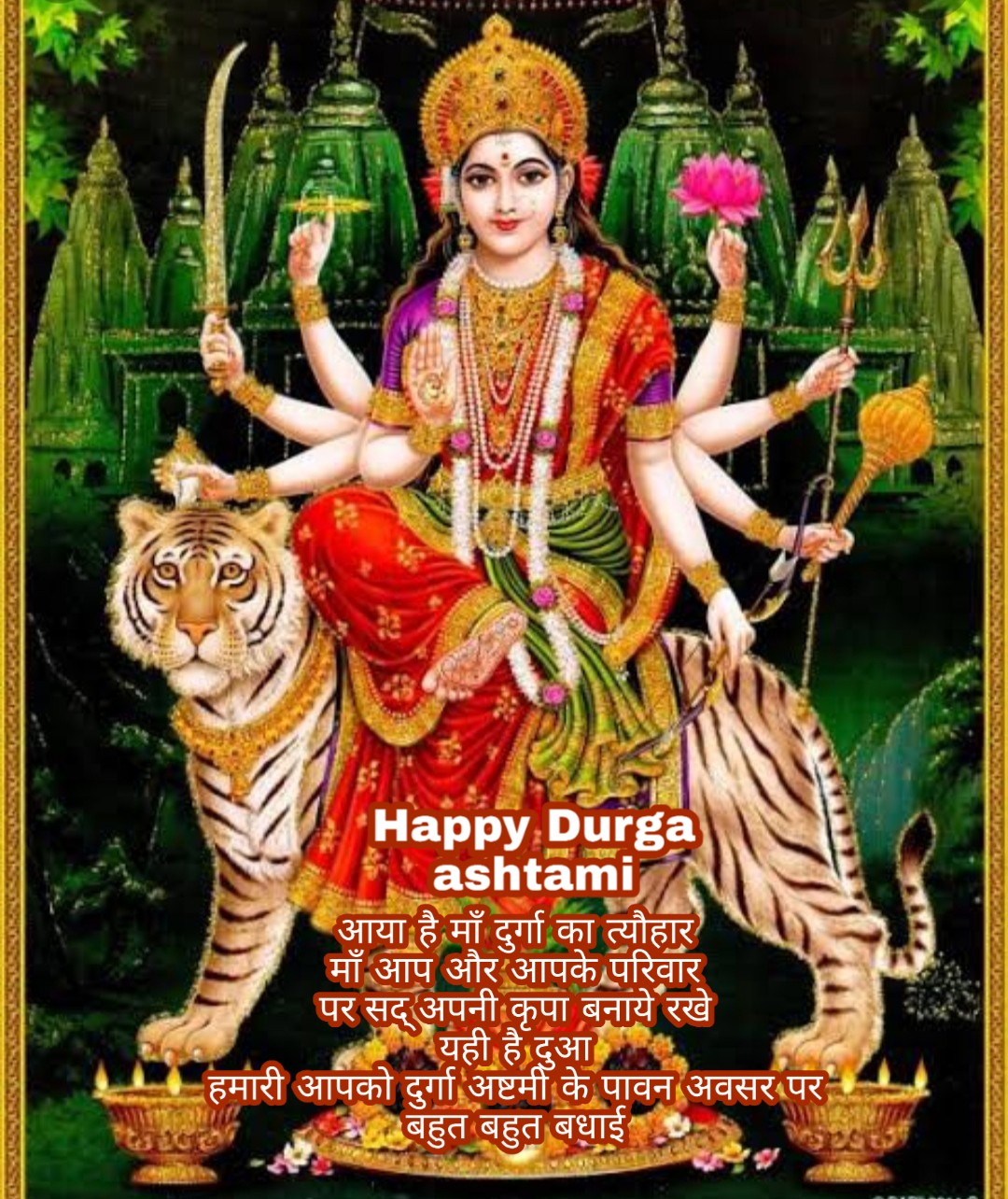 Photo of Durga ashtami status whatsapp status 2020