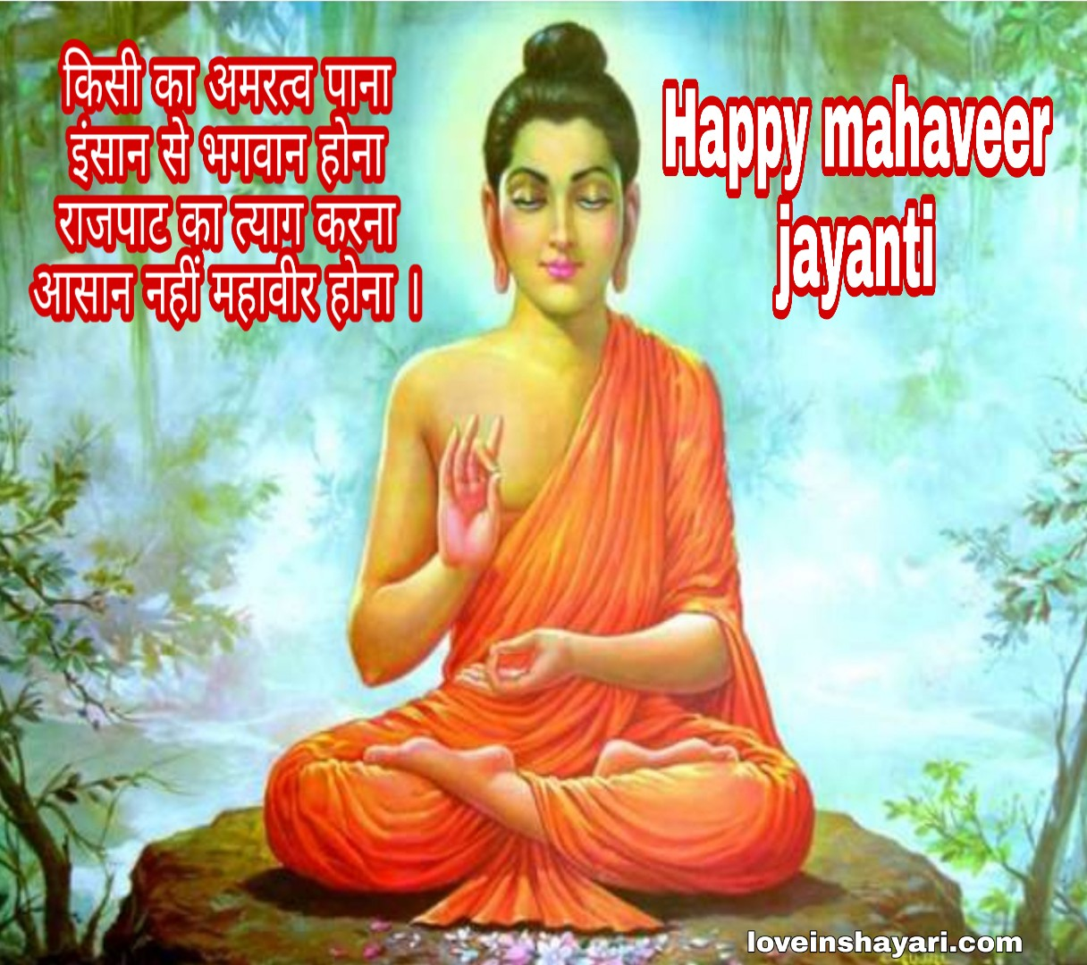 Photo of Mahaveer jayanti status whatsapp status 2020