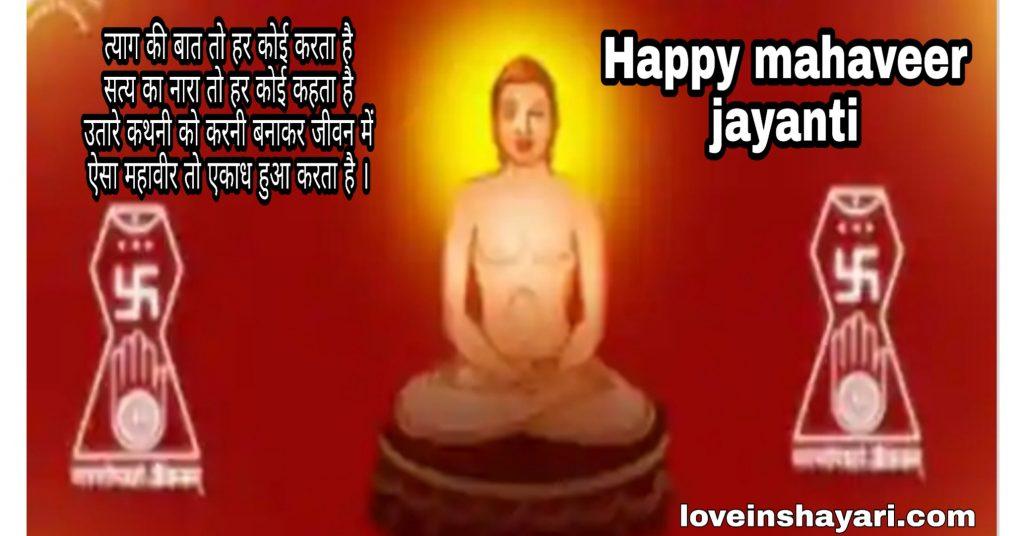 Mahaveer jayanti whatsapp status